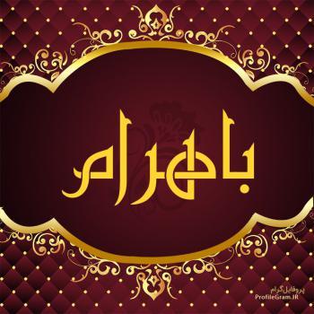 عکس پروفایل اسم باهرام طرح قرمز طلایی