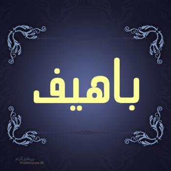 عکس پروفایل اسم باهیف طرح سرمه ای