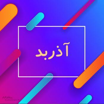 عکس پروفایل اسم آذربد طرح رنگارنگ