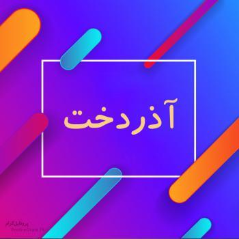 عکس پروفایل اسم آذردخت طرح رنگارنگ
