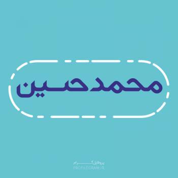عکس پروفایل اسم محمدحسین طرح آبی روشن