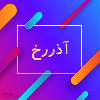 عکس پروفایل اسم آذررخ طرح رنگارنگ
