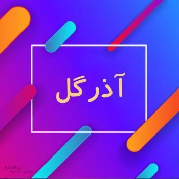 عکس پروفایل اسم آذرگل طرح رنگارنگ