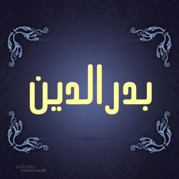 عکس پروفایل اسم بدرالدین طرح سرمه ای