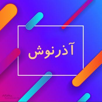 عکس پروفایل اسم آذرنوش طرح رنگارنگ