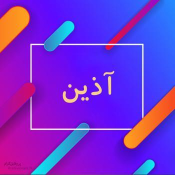 عکس پروفایل اسم آذین طرح رنگارنگ