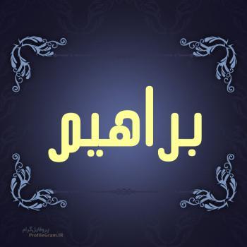 عکس پروفایل اسم براهیم طرح سرمه ای