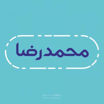 عکس پروفایل اسم محمدرضا طرح آبی روشن