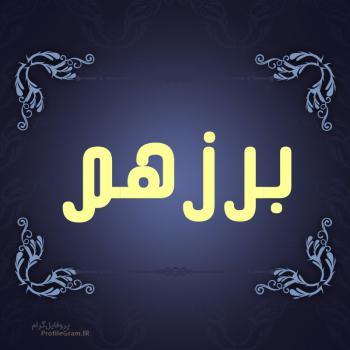 عکس پروفایل اسم برزهم طرح سرمه ای