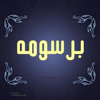 عکس پروفایل اسم برسومه طرح سرمه ای