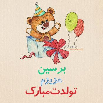 عکس پروفایل تبریک تولد برسین طرح خرس