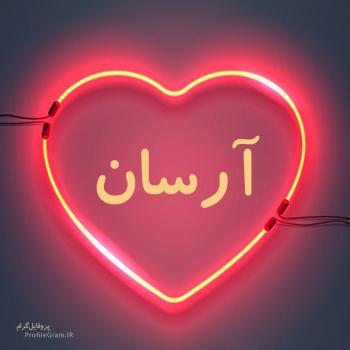 عکس پروفایل اسم آرسان طرح قلب نئون