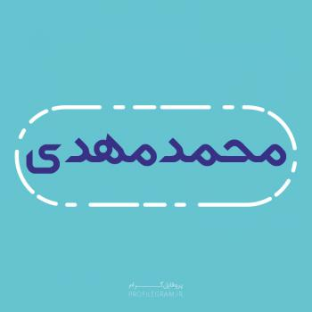 عکس پروفایل اسم محمدمهدی طرح آبی روشن