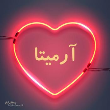 عکس پروفایل اسم آرمیتا طرح قلب نئون