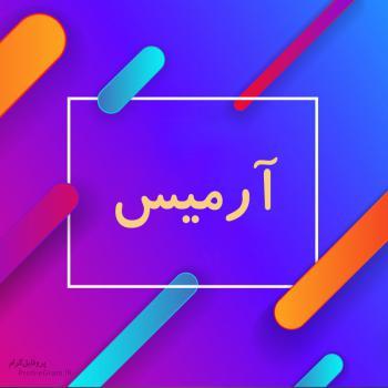عکس پروفایل اسم آرمیس طرح رنگارنگ