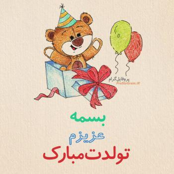 عکس پروفایل تبریک تولد بسمه طرح خرس