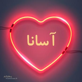 عکس پروفایل اسم آسانا طرح قلب نئون
