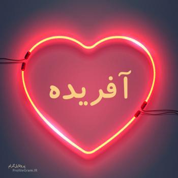 عکس پروفایل اسم آفریده طرح قلب نئون