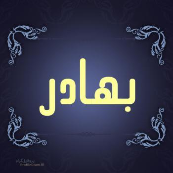 عکس پروفایل اسم بهادر طرح سرمه ای