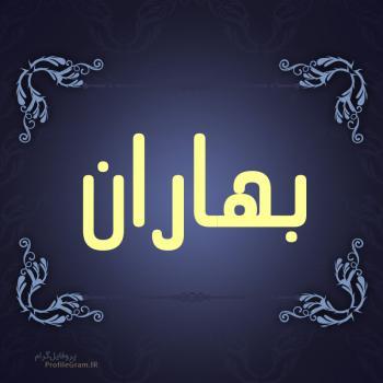 عکس پروفایل اسم بهاران طرح سرمه ای