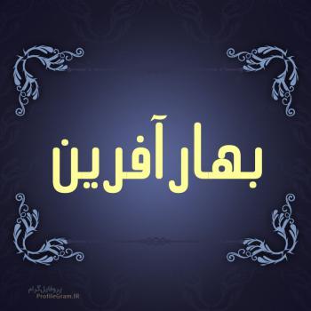 عکس پروفایل اسم بهارآفرین طرح سرمه ای