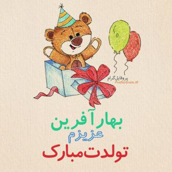 عکس پروفایل تبریک تولد بهارآفرین طرح خرس