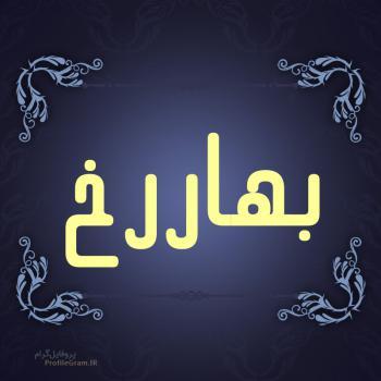 عکس پروفایل اسم بهاررخ طرح سرمه ای