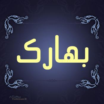 عکس پروفایل اسم بهارک طرح سرمه ای