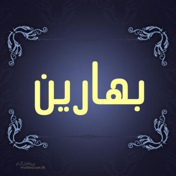 عکس پروفایل اسم بهارین طرح سرمه ای