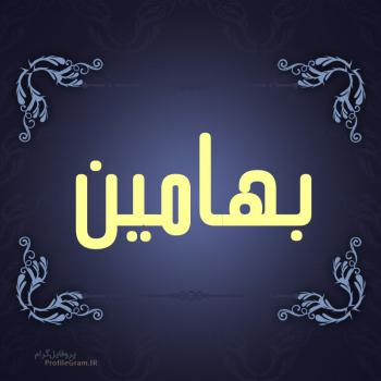 عکس پروفایل اسم بهامین طرح سرمه ای