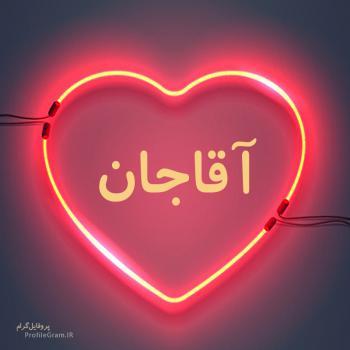 عکس پروفایل اسم آقاجان طرح قلب نئون
