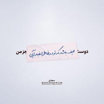 عکس پروفایل سعدی حیف باشد که تو در خاطر اغیار آیی