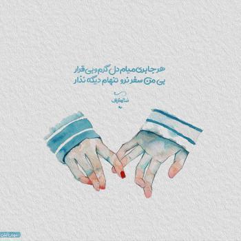 عکس پروفایل عاشقانه هر جا بری میام دل گرم و بیقرار بی من سفر نرو تنهام دیگه نذار