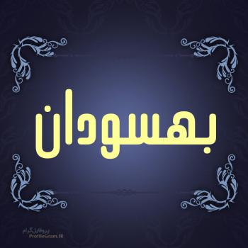 عکس پروفایل اسم بهسودان طرح سرمه ای