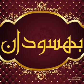 عکس پروفایل اسم بهسودان طرح قرمز طلایی