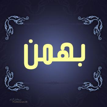 عکس پروفایل اسم بهمن طرح سرمه ای
