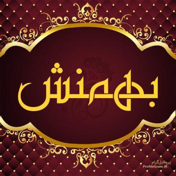 عکس پروفایل اسم بهمنش طرح قرمز طلایی