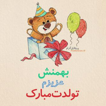 عکس پروفایل تبریک تولد بهمنش طرح خرس