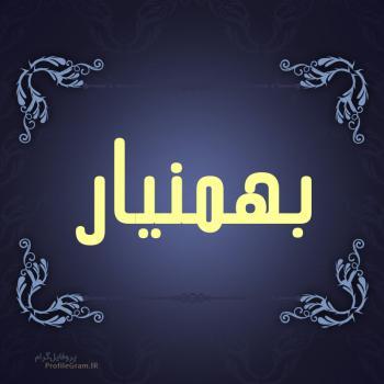 عکس پروفایل اسم بهمنیار طرح سرمه ای