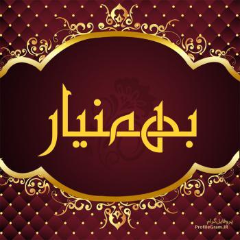 عکس پروفایل اسم بهمنیار طرح قرمز طلایی