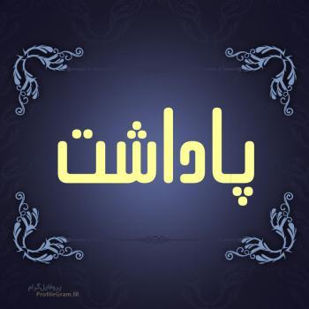 عکس پروفایل اسم پاداشت طرح سرمه ای
