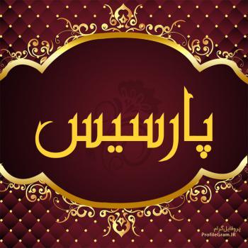 عکس پروفایل اسم پارسیس طرح قرمز طلایی