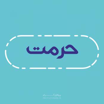عکس پروفایل اسم حرمت طرح آبی روشن