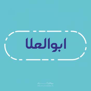 عکس پروفایل اسم ابوالعلا طرح آبی روشن