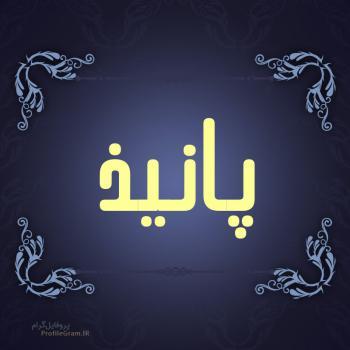 عکس پروفایل اسم پانیذ طرح سرمه ای