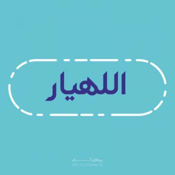 عکس پروفایل اسم اللهیار طرح آبی روشن