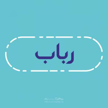 عکس پروفایل اسم رباب طرح آبی روشن