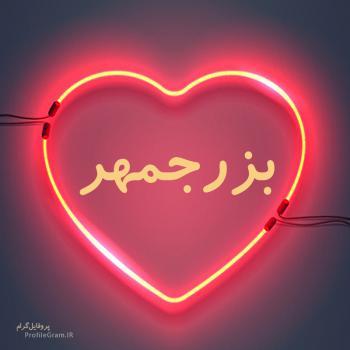 عکس پروفایل اسم بزرجمهر طرح قلب نئون