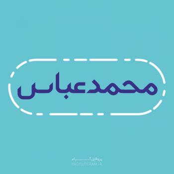 عکس پروفایل اسم محمدعباس طرح آبی روشن
