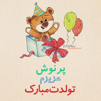 عکس پروفایل تبریک تولد پرنوش طرح خرس